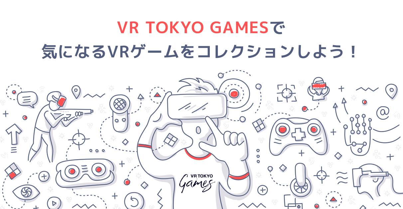 VR TOKYO GAMES   国内最大級のVRゲーム検索サイト
